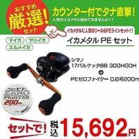 シマノ 17 バルケッタBB 300HGDH イカメタル対応 PEラインセット