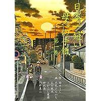 日本一短い母への手紙1