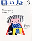 母の友 2014年 03月号 [雑誌]