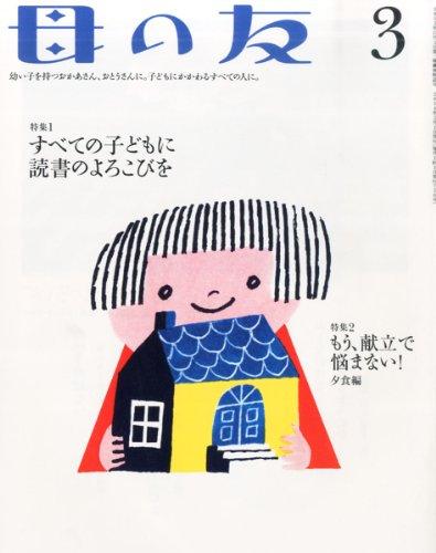母の友 2014年 03月号 [雑誌]の詳細を見る