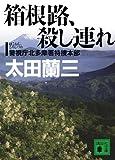 箱根路、殺し連れ 警視庁北多摩署特捜本部 (講談社文庫)