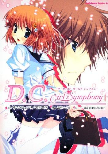 D.C.Girl's Symphony~ダ・カーポ~ガールズ シンフォニー (角川コミックス・エース 250-1)の詳細を見る
