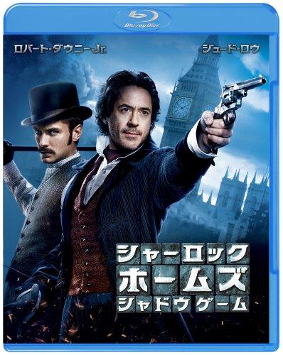 シャーロック・ホームズ シャドウ ゲーム [Blu-ray]の詳細を見る