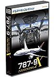 テクノブレイン FSアドオンコレクション787-9