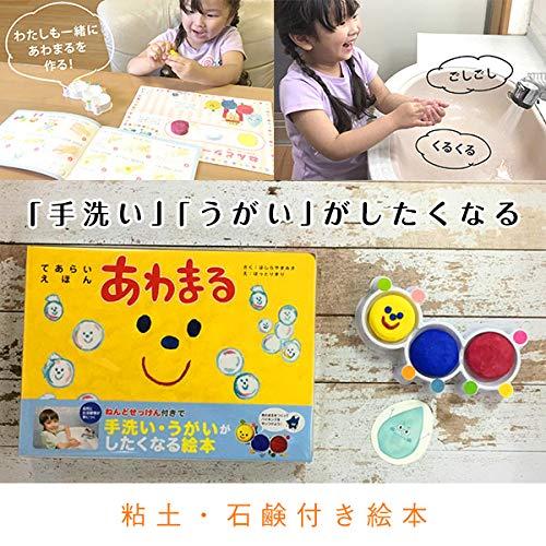 手洗い・うがい したくなる 絵本 あわまる ねんど石けん付 (NHK おはよう日本 まちがど情報室 紹介 )育児 知育 工作 しつけ えほん