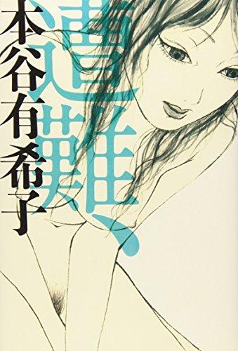 【疾走する狂気と愛】鬼才の人気作家本谷有希子のおすすめ作品ランキング10選