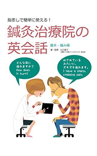 指差しで簡単に使える!鍼灸治療院の英会話〜痛み編〜 (クリニカルボディセラピー協会ブックス)