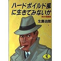 Amazon.co.jp: 生島 治郎 - ノン...