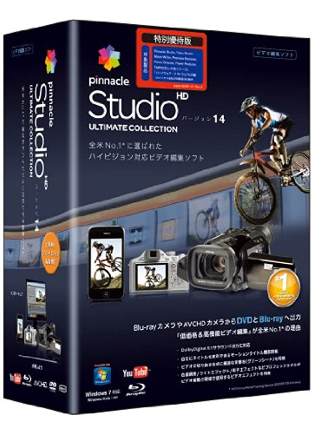 異議動く近々Pinnacle Studio 14 HD Ultimate Collection 特別優待版