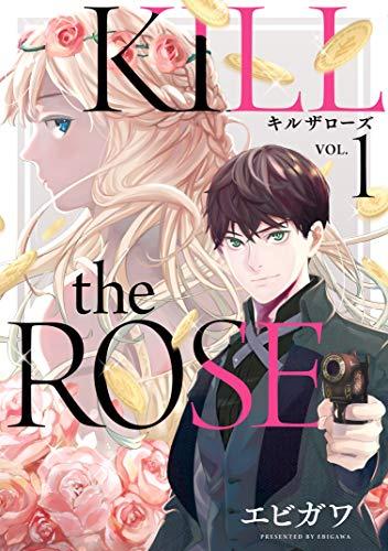 KILL the ROSE(1) (ヤングマガジンコミックス)