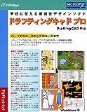 ドラフティングキャド 5.0 Pro for Windows アカデミックパック