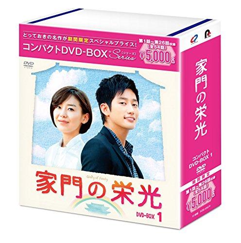家門の栄光 コンパクトDVD-BOX1[期間限定スペシャルプライス版]