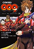 CYBORG009 CALL OF JUSTICE [上] (ファミ通クリアコミックス)