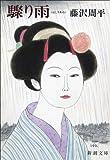 驟り雨 (新潮文庫)