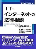 IT・インターネットの法律相談 (最新青林法律相談)