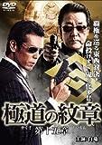 極道の紋章 第十五章[DVD]