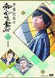 斉藤壮馬の和心を君に2 特装版 [DVD]/