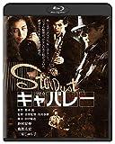 キャバレー 角川映画 THE BEST[Blu-ray/ブルーレイ]
