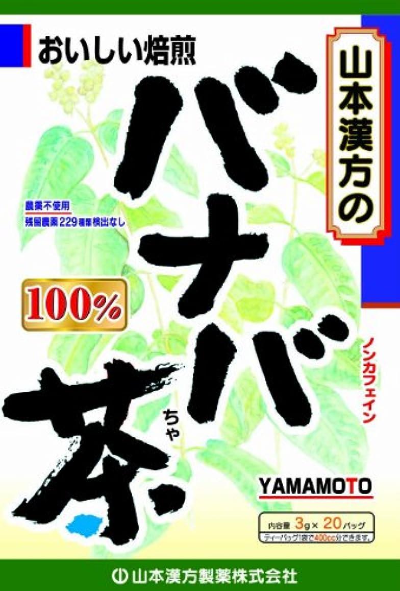 俳句一流祝福する山本漢方製薬 バナバ茶100% 3gX20H