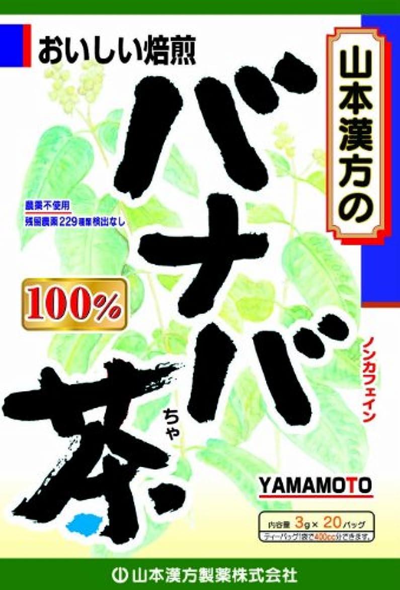 排気蜂デンマーク山本漢方製薬 バナバ茶100% 3gX20H