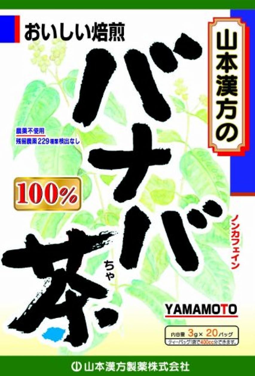 やさしい衣類高度な山本漢方製薬 バナバ茶100% 3gX20H