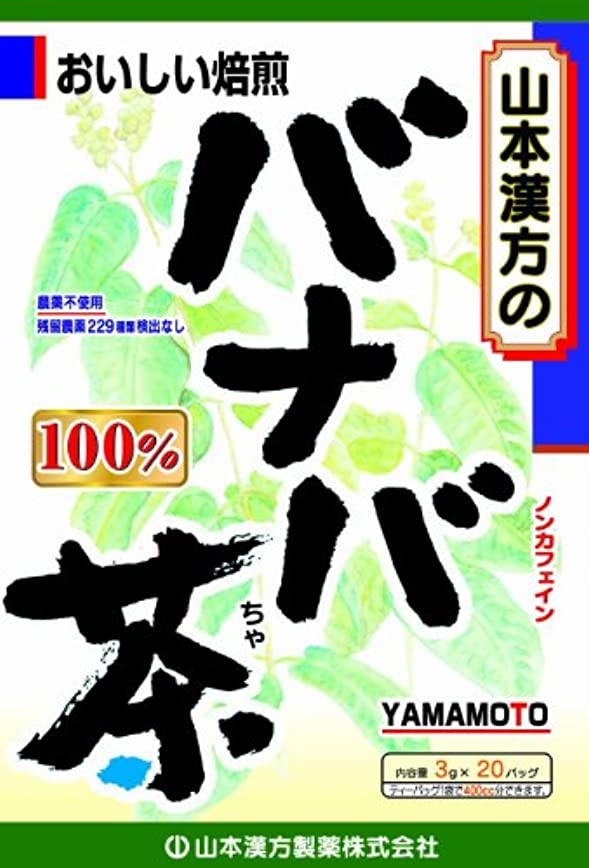 乙女補足無効にする山本漢方製薬 バナバ茶100% 3gX20H