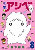 少年アシベ(8) (アクションコミックス)
