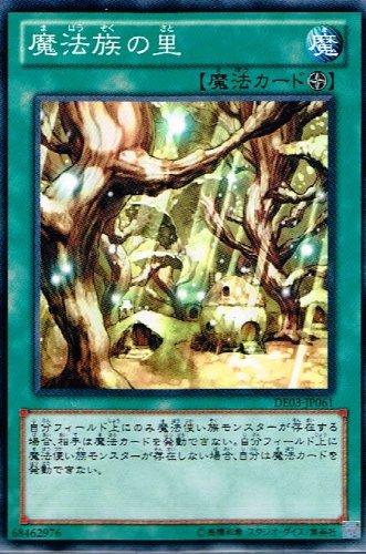 遊戯王OCG 魔法族の里 ノーマル de03-jp061 デュエリストエディション 3