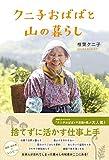 クニ子おばばと山の暮らし 画像