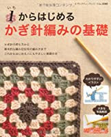 1からはじめる かぎ針編みの基礎 (レディブティックシリーズno.3345)
