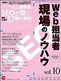 Web担当者 現場のノウハウ Vol.10 (インプレスムック)