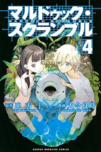 マルドゥック・スクランブル(4) (週刊少年マガジンコミックス)の詳細を見る