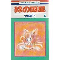 綿の国星 (5) (花とゆめCOMICS)