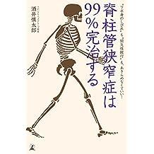 """脊柱管狭窄症は99%完治する """"下半身のしびれ""""も""""間欠性跛行""""も、あきらめなくていい! (幻冬舎単行本)"""