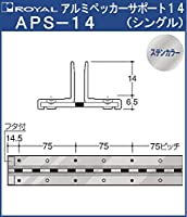 アルミペッカーサポート 棚柱 【 ロイヤル 】ステンカラーAPS-14-2400サイズ2400mm【出14+6.5】シングルタイプ