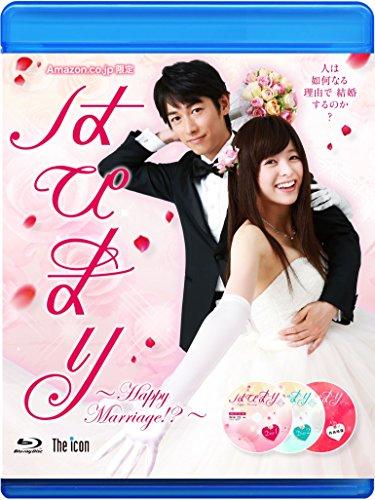 【Amazon.co.jp限定】はぴまり〜Happy Marriage!?〜 (特典映像Blu-ray DISC付)の詳細を見る