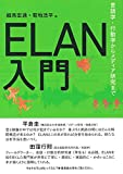 ELAN入門—言語学・行動学からメディア研究まで 画像