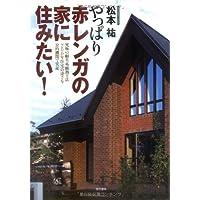 やっぱり赤レンガの家に住みたい! ―究極の耐火・外断熱工法「200年住宅」の凄さを公的機関で実証