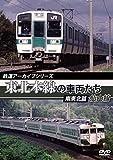鉄道アーカイブシリーズ 東北本線の車両たち 南東北篇/仙山線 [DVD]
