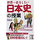 世界一おもしろい 日本史の授業 (中経の文庫 い 14-1)