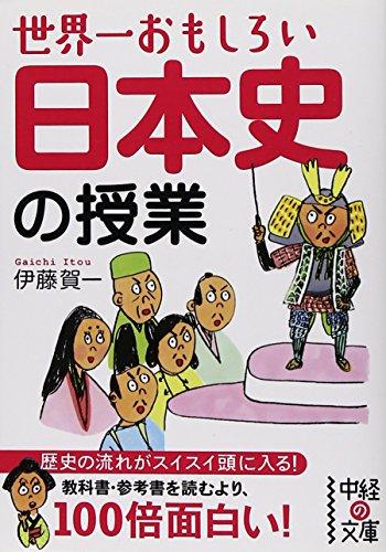 世界一おもしろい 日本史の授業 (中経の文庫 い 14-1)の詳細を見る