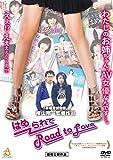 はめられて Road to Love[DVD]