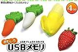 おもしろUSBメモリ■ 野菜&果物タイプ■イチゴ / プラタ