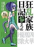 狂乱家族日記参さつめ 電子DX版<狂乱家族日記 電子DX版> (ファミ通文庫)