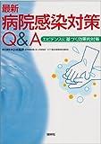 最新病院感染対策Q&A―エビデンスに基づく効果的対策
