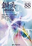 鍼灸OSAKA 88号 咳嗽