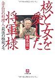 核と女を愛した将軍様〔文庫〕 (小学館文庫)
