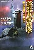 超潜水艦出撃 1 (歴史群像コミックス)