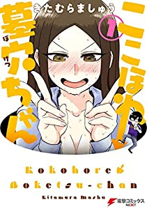 ここほれ墓穴ちゃん(1) (電撃コミックスNEXT)
