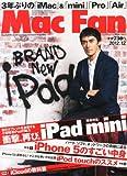 Mac Fan (マックファン) 2012年 12月号 [雑誌]